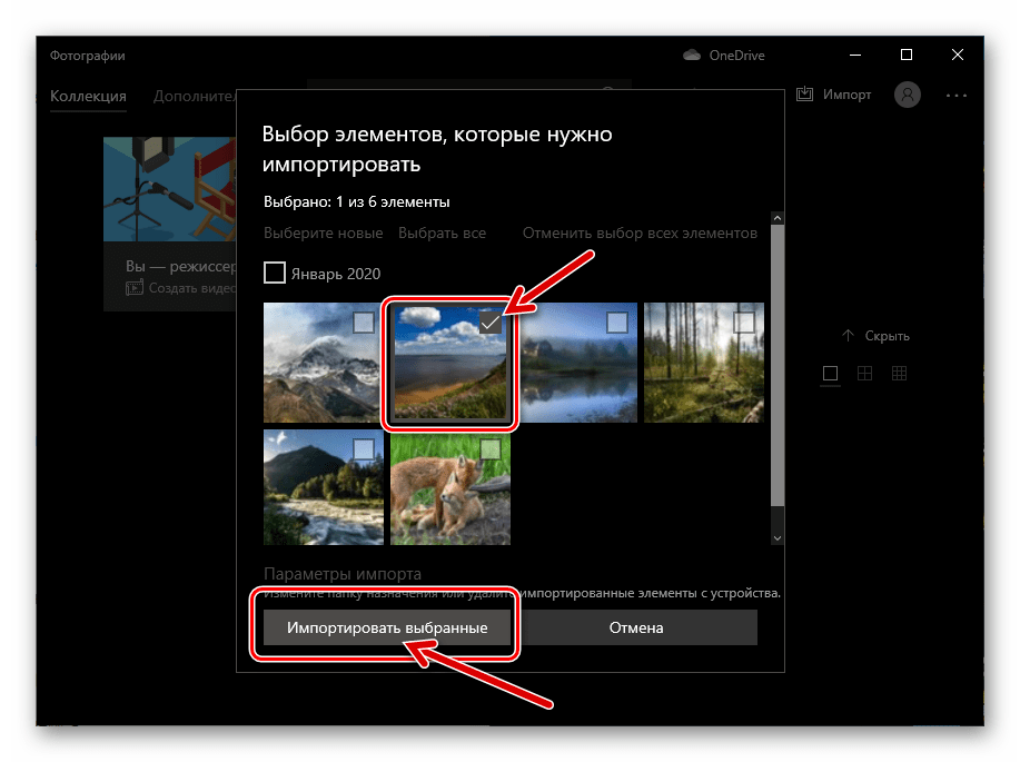 Фотографии Windows 10 импортировать выбранные фото с iPhone
