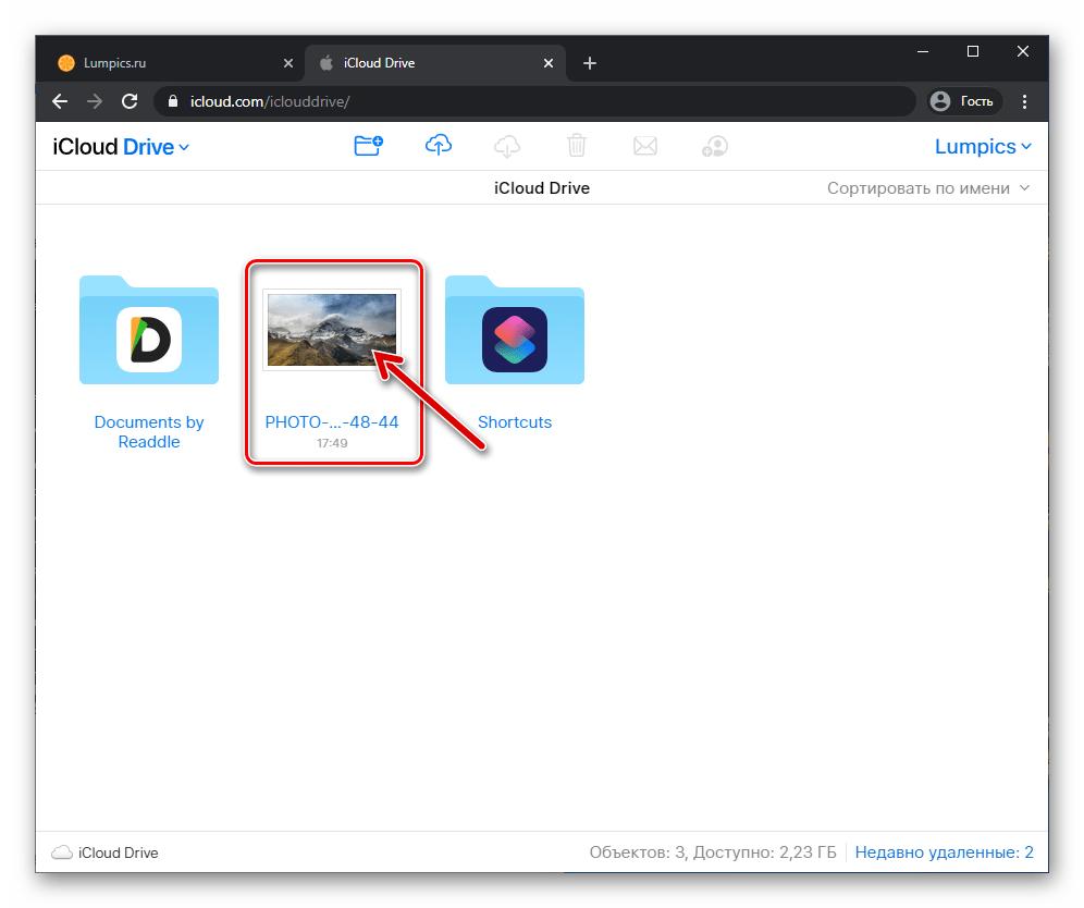iCloud Drive - выгруженное из WhatsApp фото в облачном хранилище