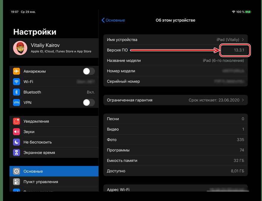 Информация о версии ПО iPadOS на планшете iPad