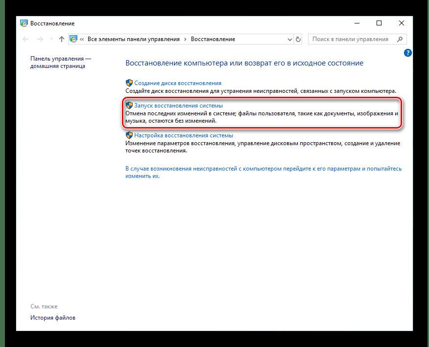 Инициация Запуска восстановления системы Windows
