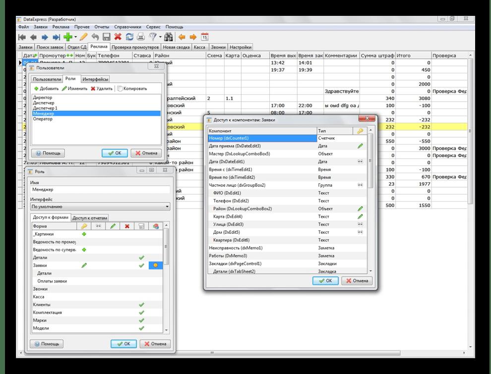 Интерфейс программы DataExpress