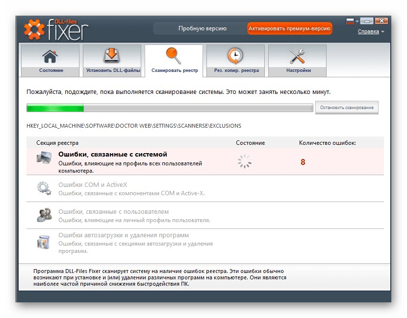 Интерфейс программы DLL-Files Fixer