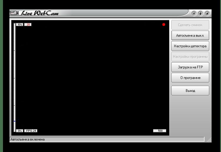 Интерфейс программы Live WebCam