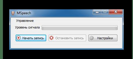 Интерфейс программы MSpeech