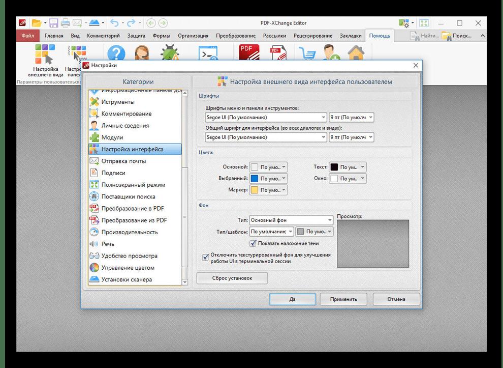 Интерфейс программы PDF-Xchange Editor