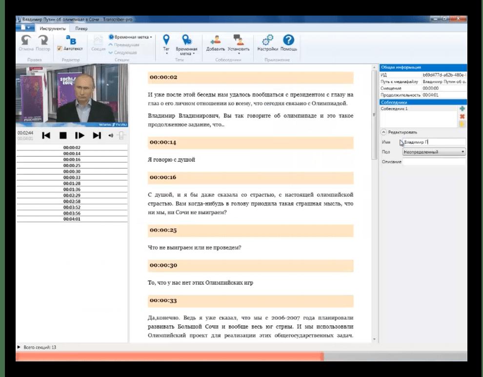 Интерфейс программы Transcriber-Pro