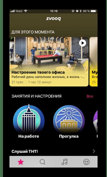 Интерфейс программы Zvooq на iPhone