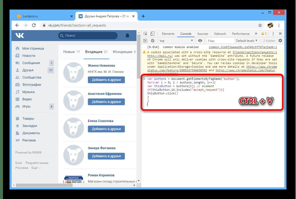 Использование кода для одобрения заявок в друзья ВКонтакте