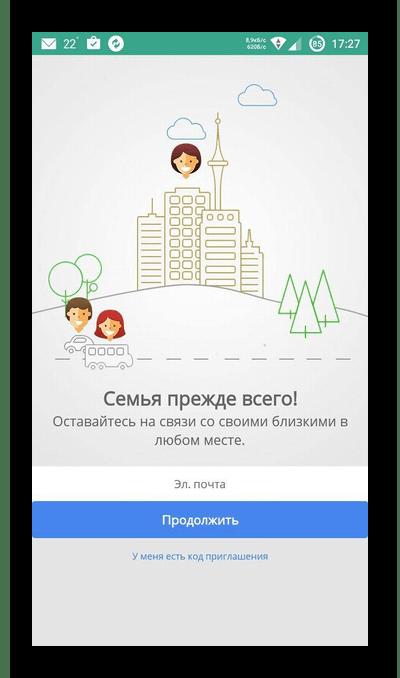 Использование приложения Family Locator для отслеживания телефона