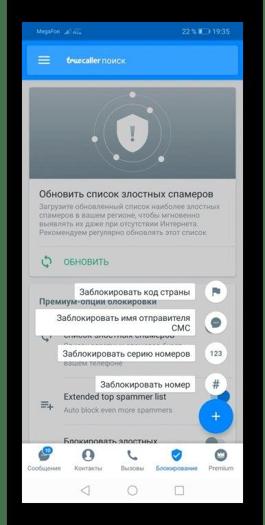 Использование приложения Truecaller для определения номера телефона