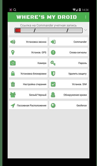 Использование приложения Wheres My Droid для отслеживания телефона