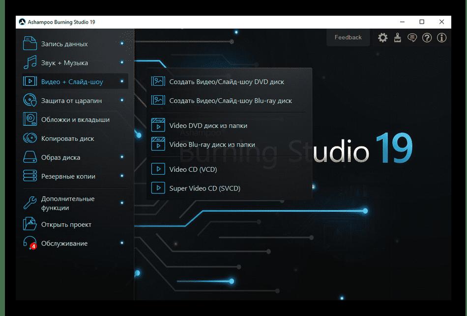 Использование программы Ashampoo Burning Studio для записи музыки на диск