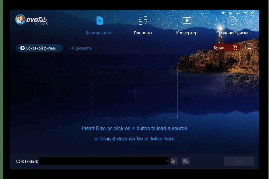 Использование программы DVDFab для записи музыки на диск