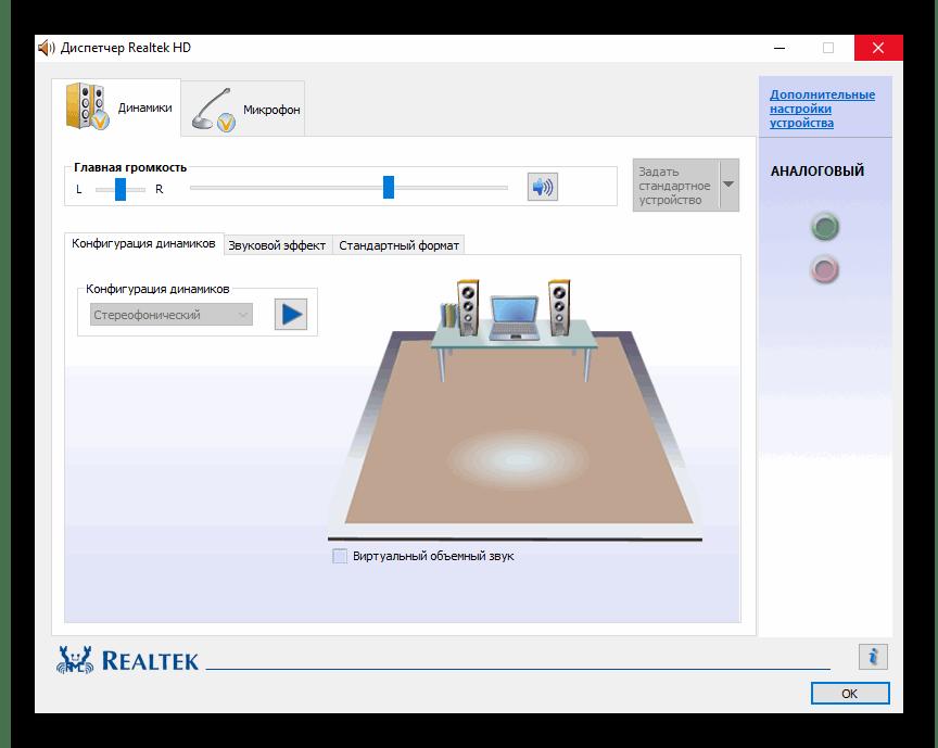 Использование программы Realtek HD Audio для настройки микрофона в Windows 10