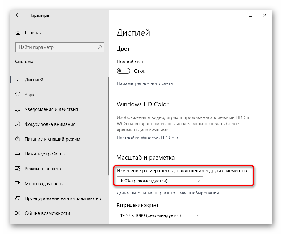 Изменение масштаба дисплея в Windows 10 перед отключением акселерации мыши