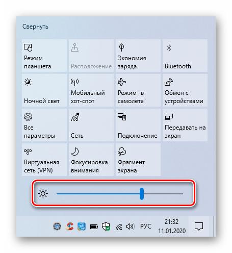 Изменение показателя яркости на Windows 10 через меню Центра уведомлений