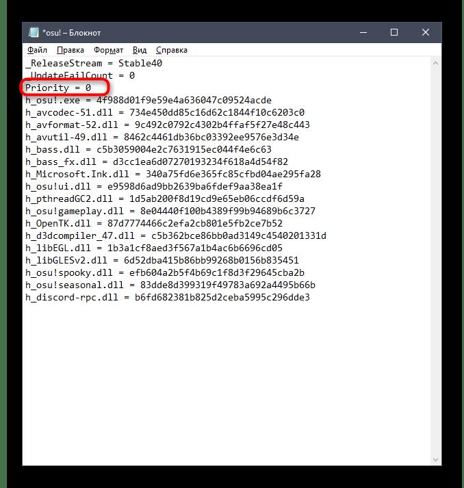 Изменение приоритета процесса через конфигурационный файл программы в Windows 10