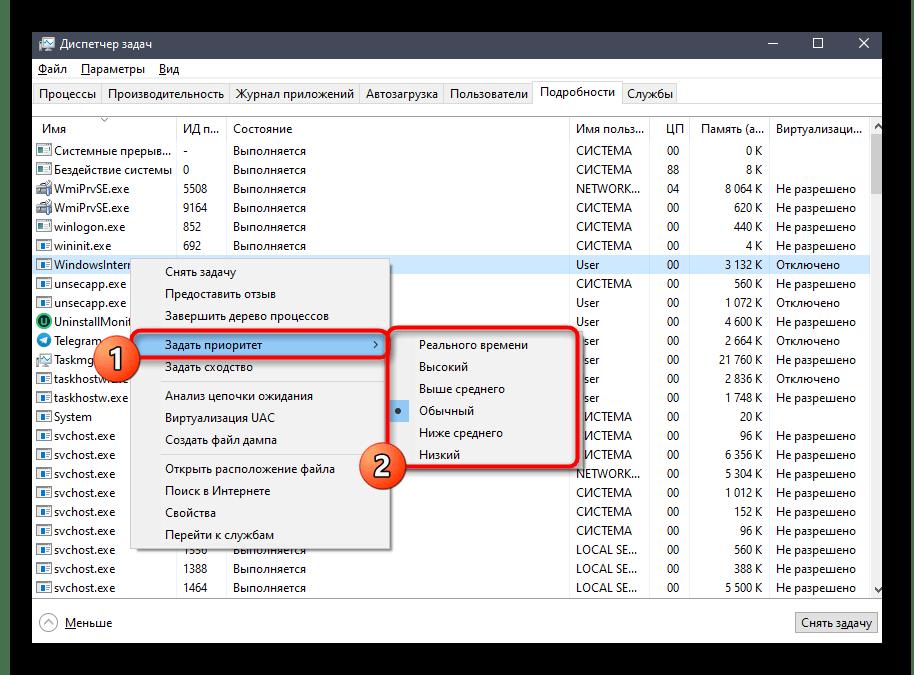 Изменение приоритета процесса через стандартное меню Диспетчера задач Windows 10