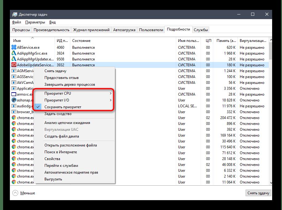 Изменение приоритета процессов через диспетчер задач в Windows 10