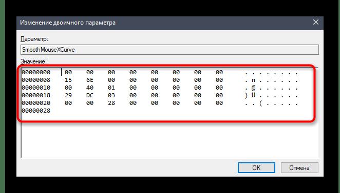 Изменение второго параметра для отключения акселерации мыши в Windows 10