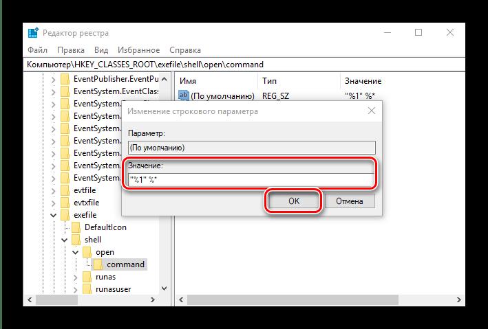 Изменить параметр оболочки в реестре для решения проблемы с неработающими EXE на Windows 10