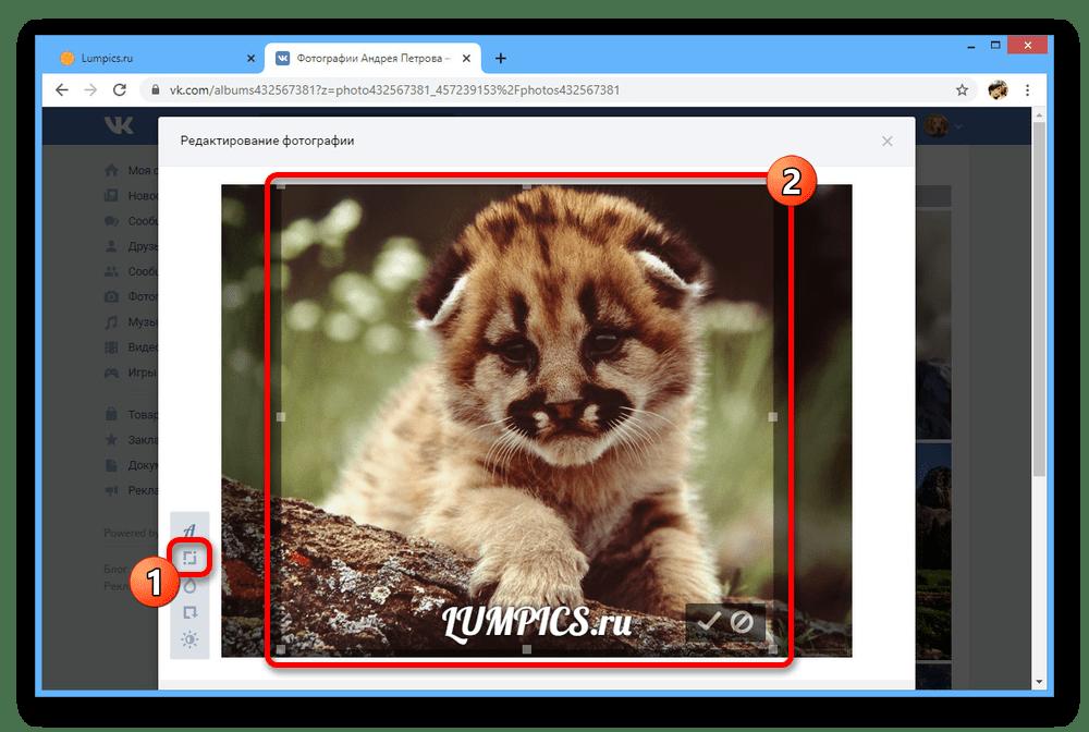 Кадрирование фотографии на сайте ВКонтакте