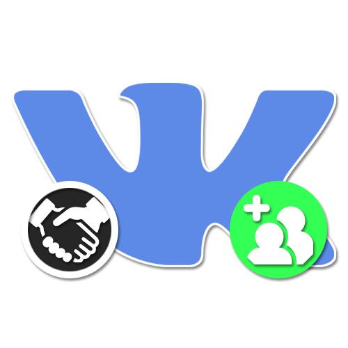 Как быстро добавить много друзей ВКонтакте