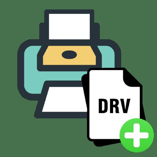 как добавить данные в драйвер принтера