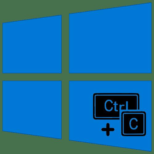 Как изменить горячие клавиши в Windows 10