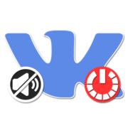 Как отключить звуковые уведомления ВКонтакте