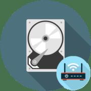 Как подключить жёсткий диск к роутеру