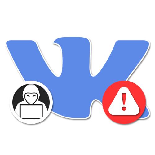 Как понять, что тебя взломали ВКонтакте
