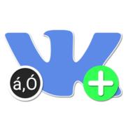 Как поставить ударение ВКонтакте