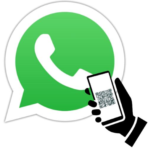 Как просканировать код в WhatsApp