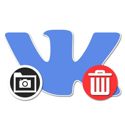 Как удалить пустой альбом ВКонтакте