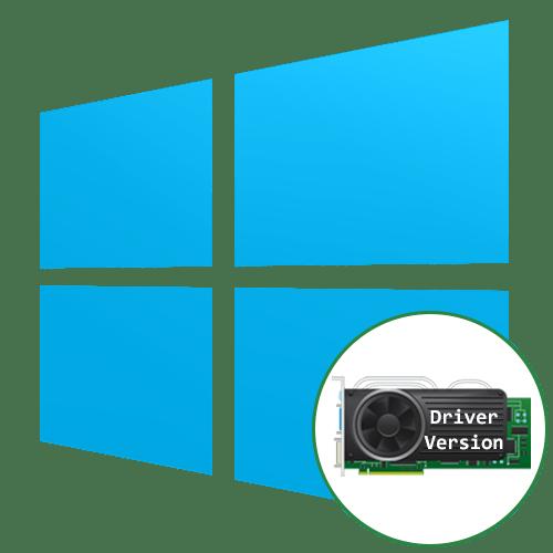Как узнать какие драйвера установлены на видеокарте
