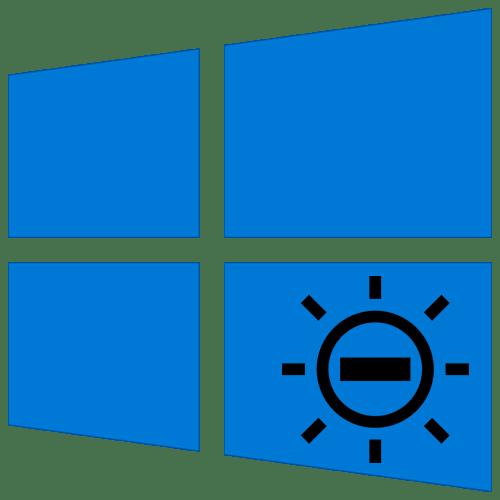 Как в Windows 10 уменьшить яркость экрана