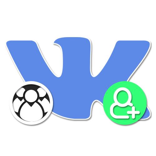 Как ВКонтакте пригласить людей в сообщество