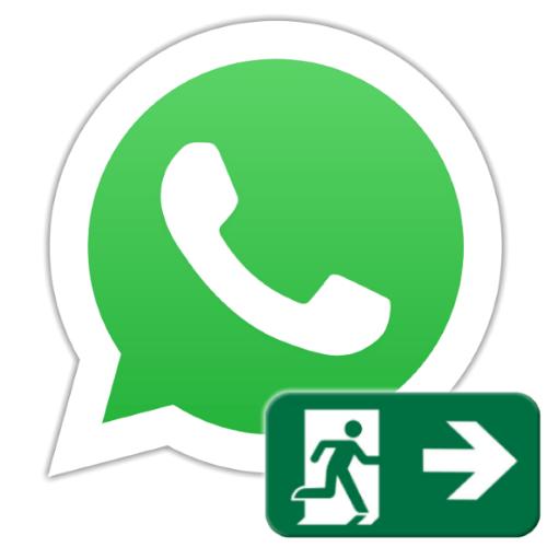Как выйти из ВатсАпа в телефоне
