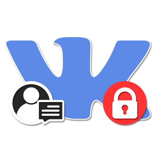 Как заблокировать сообщения ВКонтакте от человека