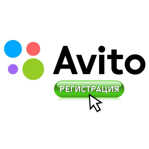 Как зарегистрироваться на Авито с компьютера