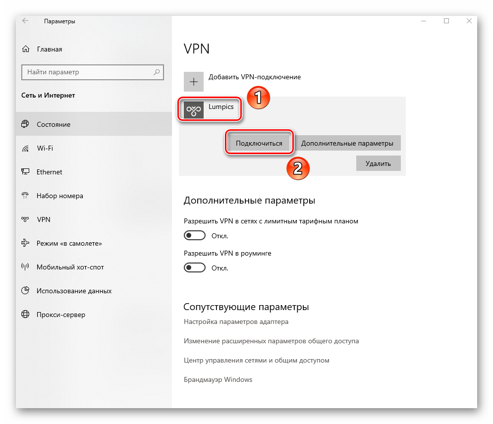 Кнопка подключения после создания VPN соединения в Windows 10