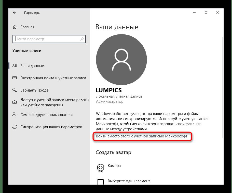 Кнопка выполнения входа в учетную запись Майкрософт в Windows 10