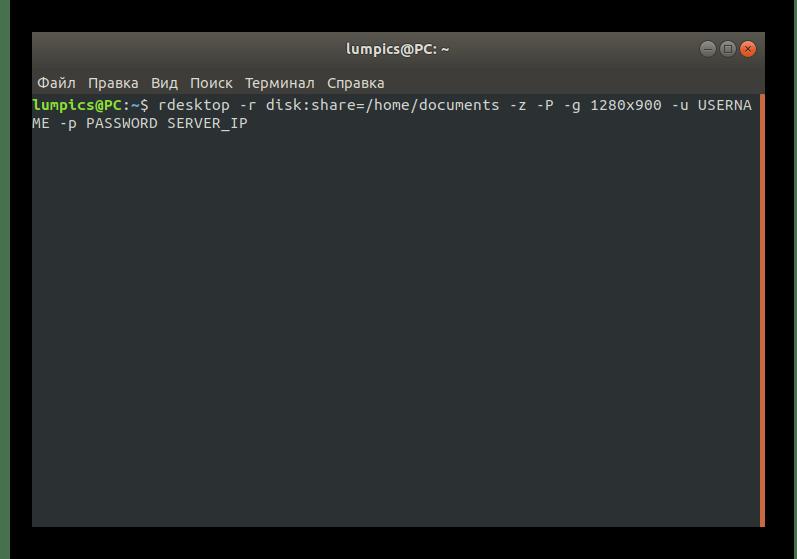 Команда для открытия общей сетевой папки через rdesktop в Linux