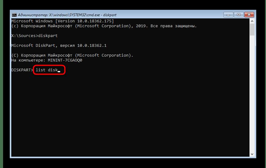 Команда для просмотра списка дисков в режиме восстановления Windows 10
