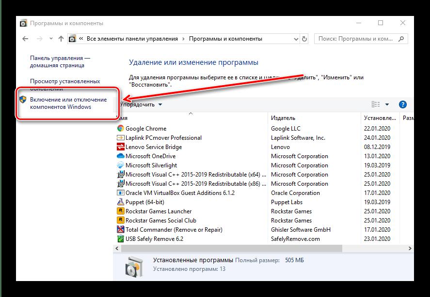 Компоненты Виндовс для включения виртуальной машины Hyper-V в Windows 10