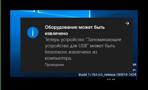 Конец безопасного извлечения устройства на Windows 10 через область уведомлений