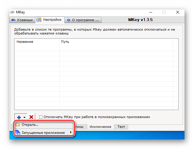Контекстное меню при добавлении программы в список исключений в Mkey на Windows 10