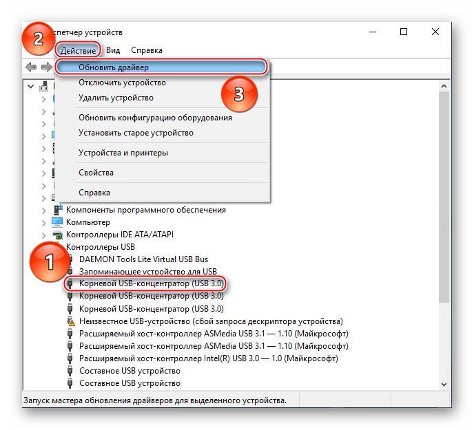Начало обновления драйверов устройств в Диспетчере устройств Windows