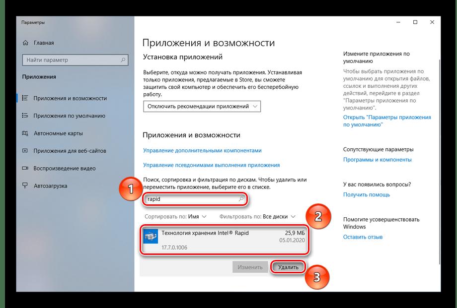 Начало процедуры удаления программы в приложении Установка и удаление программ Windows